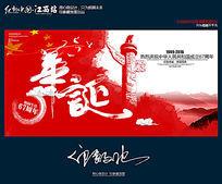 简洁大气国庆节宣传海报设计
