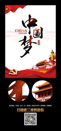 简洁大气中国梦海报设计psd