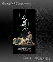 简约禅道人生如茶文化海报设计
