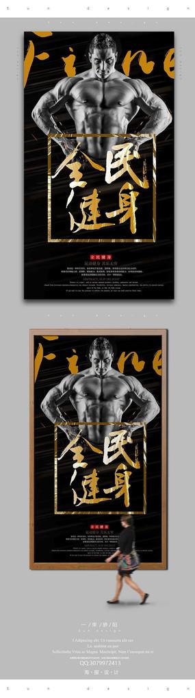 简约黑色全民健身海报设计PSD
