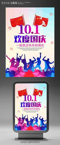 简约欢度国庆宣传海报设计