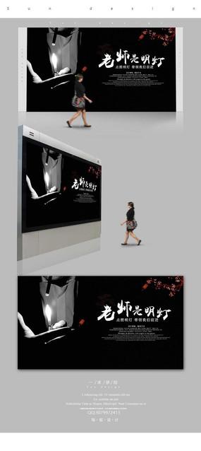 简约老师是明灯教师节宣传海报设计PSD PSD
