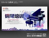简约水彩风钢琴培训班招生宣传海报设计