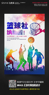 简约水彩风篮球协会纳新招新海报设计