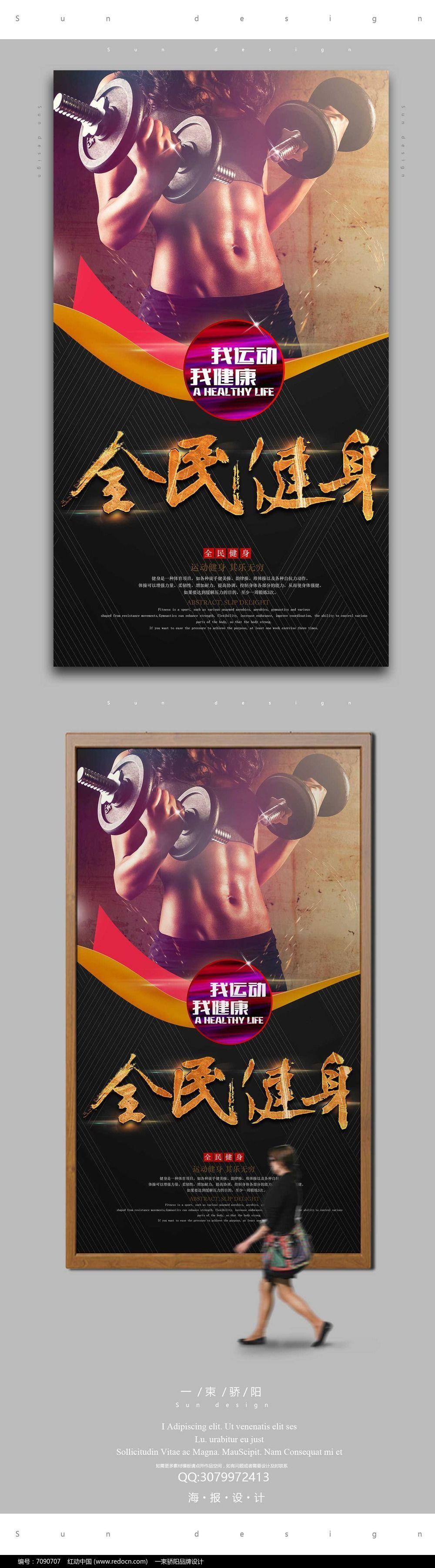 简约质感艺术字全民健身海报设计PSD图片