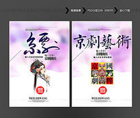 京剧艺术海报设计