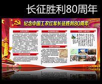 纪念红军长征胜利80周年展板宣传栏