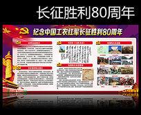 纪念中国工农红军长征胜利80周年展板宣传