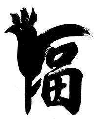 鸡生肖福字