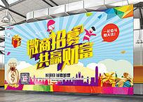 卡通清新商铺招募宣传海报设计