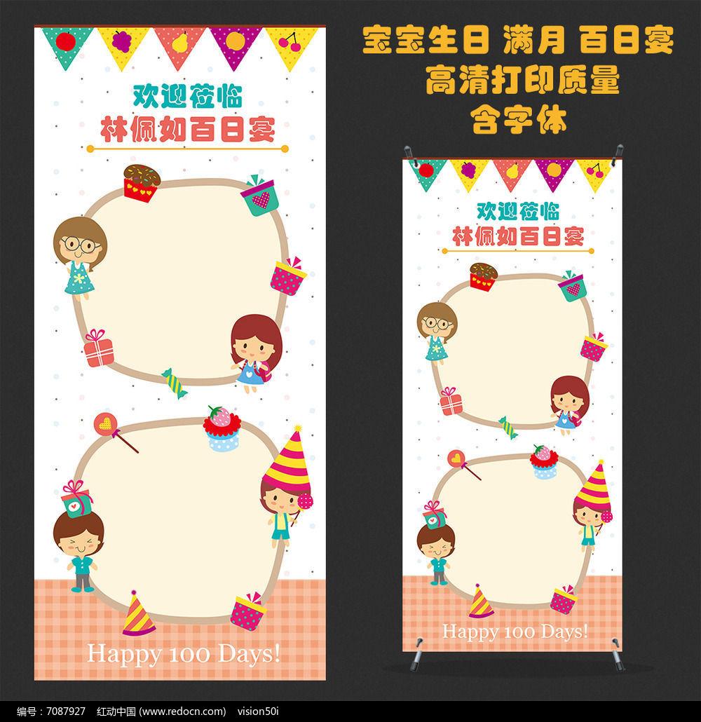 可爱儿童宝宝生日宴x展架设计