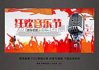 狂欢音乐节宣传海报