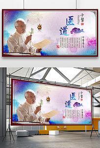 炫酷中医养生海报设计