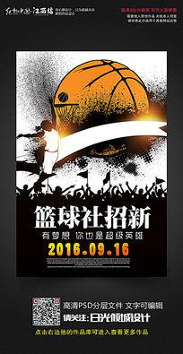 篮球协会纳新招新海报设计