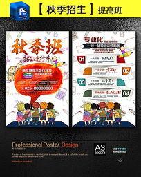 立体创意秋季招生宣传单PSD设计