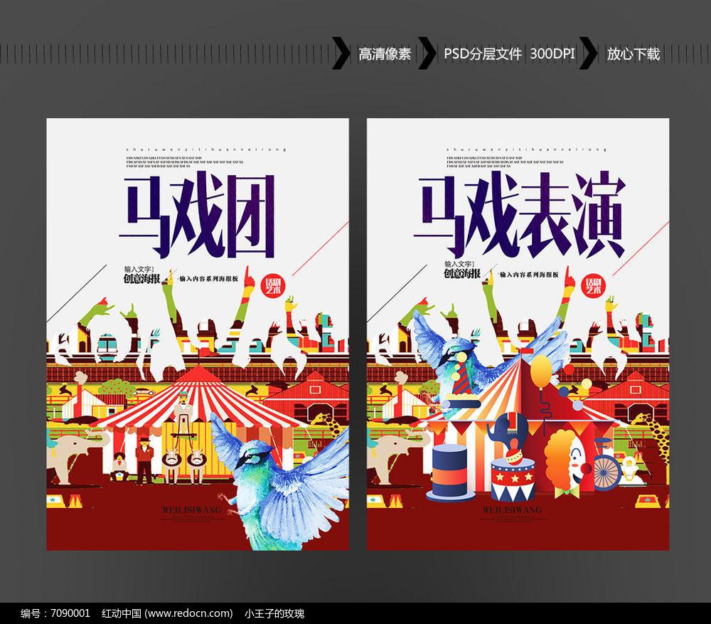 马戏团表演海报