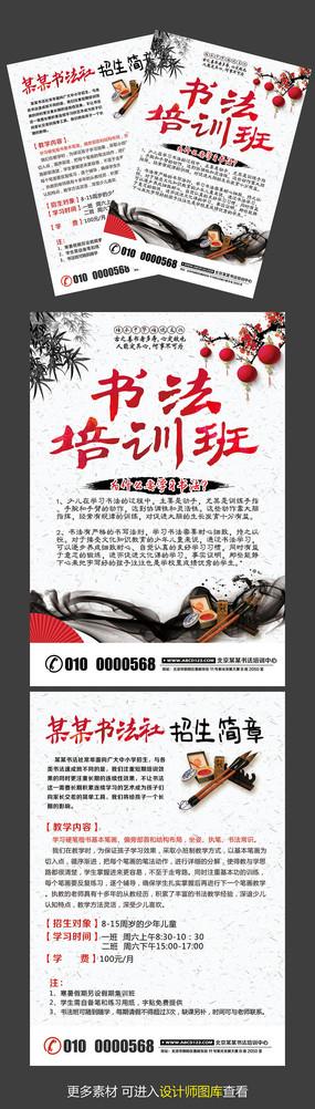 美术书法培训班招生宣传单