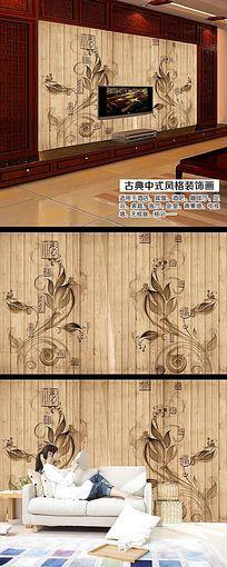 木板福字木雕水墨花藤背景墙