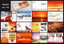 企业周年宣传画册