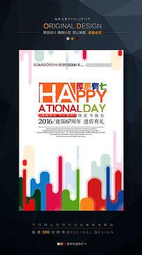 商场国庆节创意宣传海报
