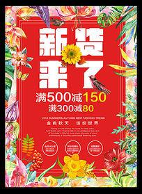 商超秋季新品上市促销活动海报