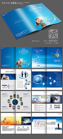 时尚大气移动互联网宣传画册设计