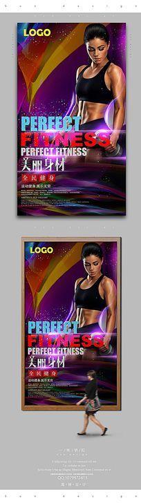 时尚女人美丽身材健身海报设计PSD