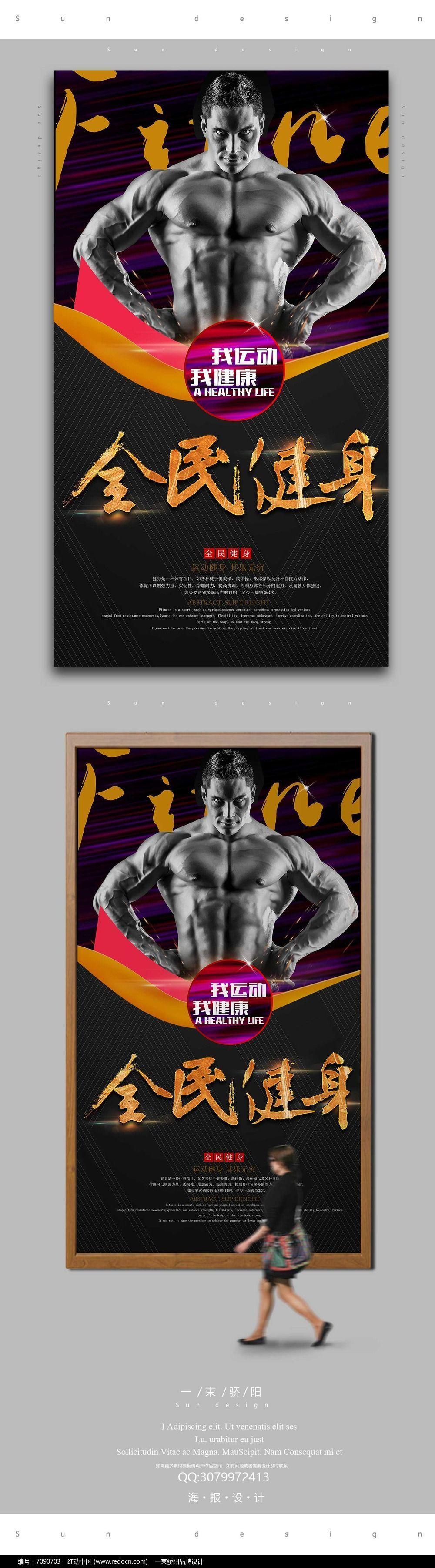 时尚全民健身海报设计PSD图片