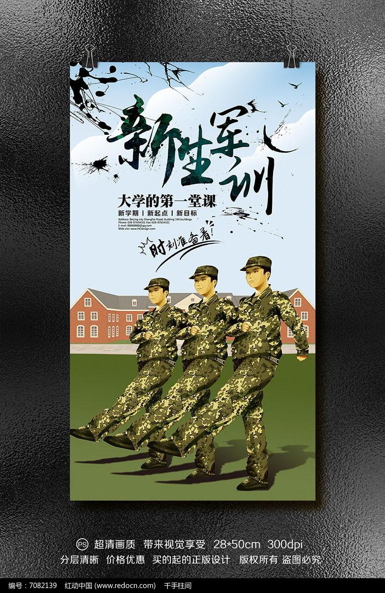 手绘新生军训动员宣传海报设计图片