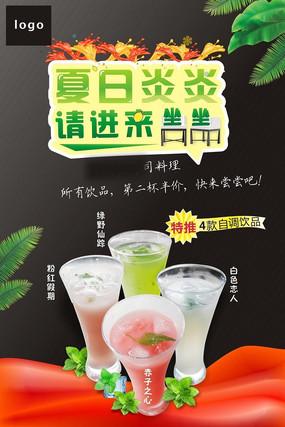 饮品店宣传海报_下载收藏 时尚黑色寿司店韩国料理宣传海报 下载收藏 寿司店饮料海报