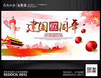 水彩创意国庆67周年宣传海报