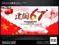 水彩创意国庆67周年主题宣传海报设计