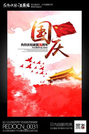 水彩创意国庆主题宣传海报设计 PSD