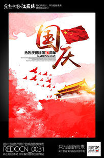 水彩创意国庆主题宣传海报设计