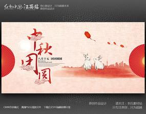 水彩创意中秋团圆宣传海报