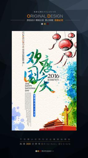 水彩风国庆节宣传海报 PSD