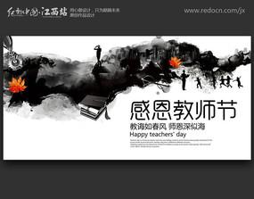 水墨风感恩教师节宣传海报设计 PSD