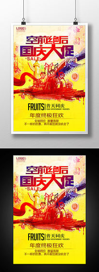 水墨国庆节促销海报
