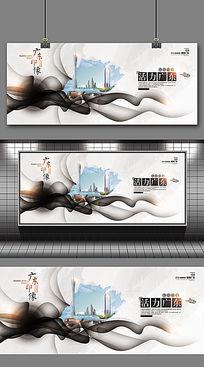 水墨旅游印象之活力广东旅游海报