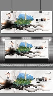 水墨旅游印象之七彩云南旅游海报
