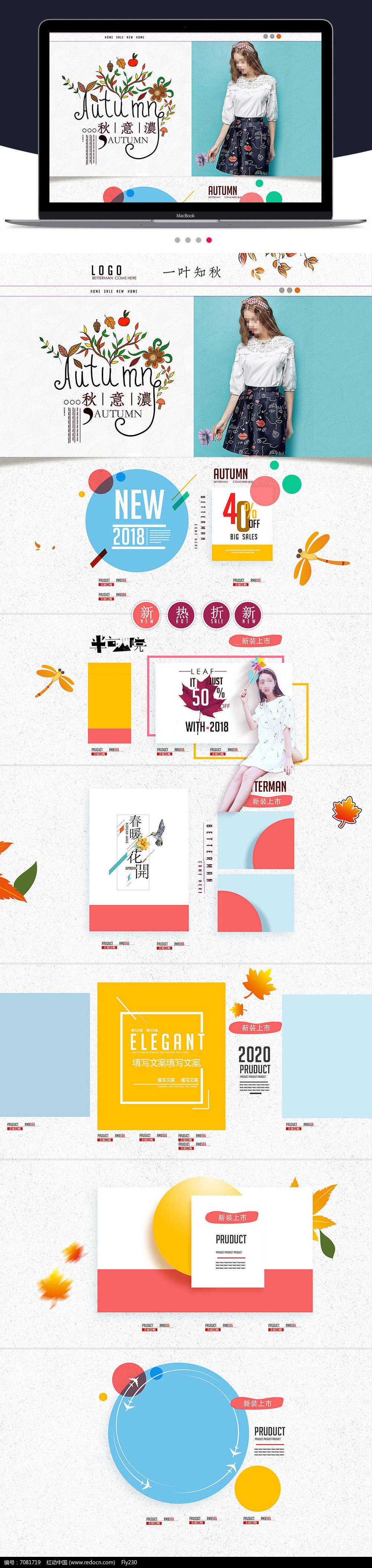淘宝天猫秋季女装首页海报素材模板设计图片