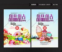 甜品甜点海报设计