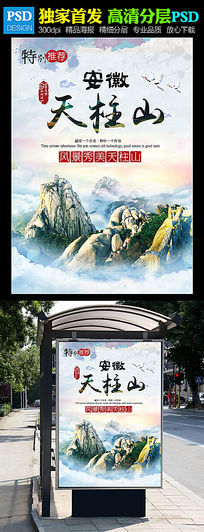 天柱山旅游海报素材