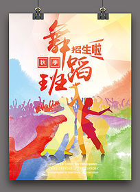 舞蹈班秋季招生海报
