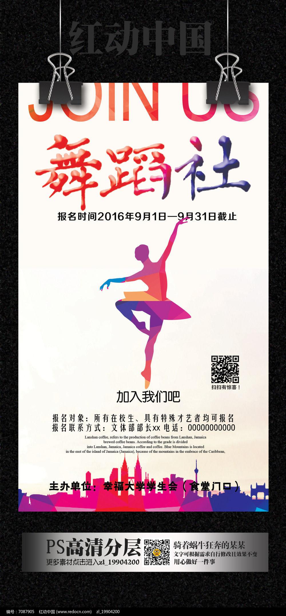 舞蹈社团招新海报