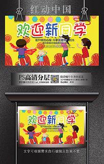 幼儿园舞台幕布海报设计