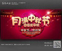 月满中秋节中国风月饼促销海报