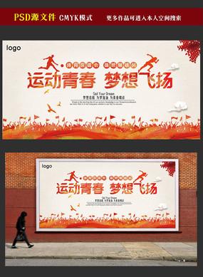 运动青春学校运动会海报模板