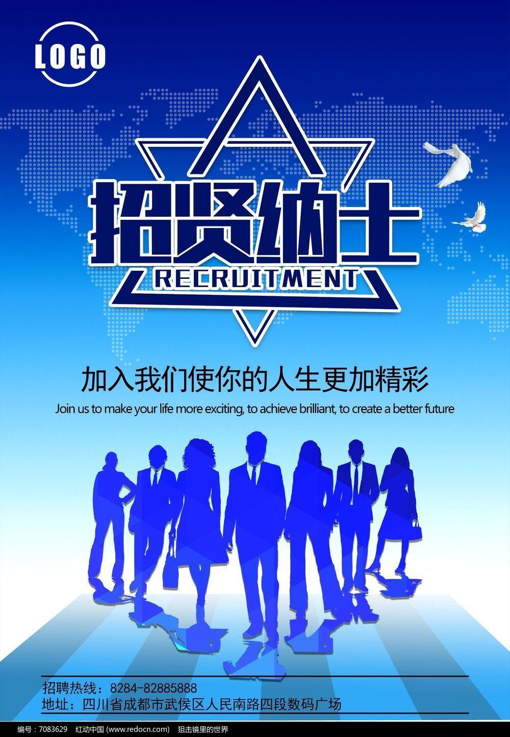 招贤纳士宣传招聘海报设计