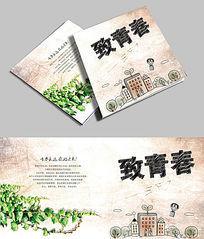 致青春同学录毕业纪念册画册封面设计